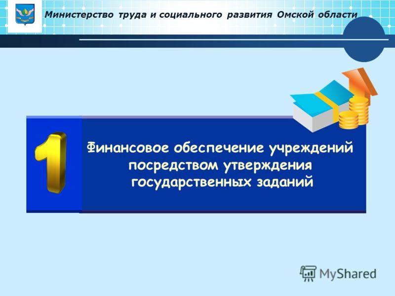 Министерство труда и социального развития Омской области Финансовое обеспечение учреждений посредством утверждения государственных заданий