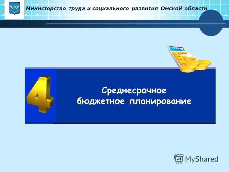 Министерство труда и социального развития Омской области Среднесрочное бюджетное планирование
