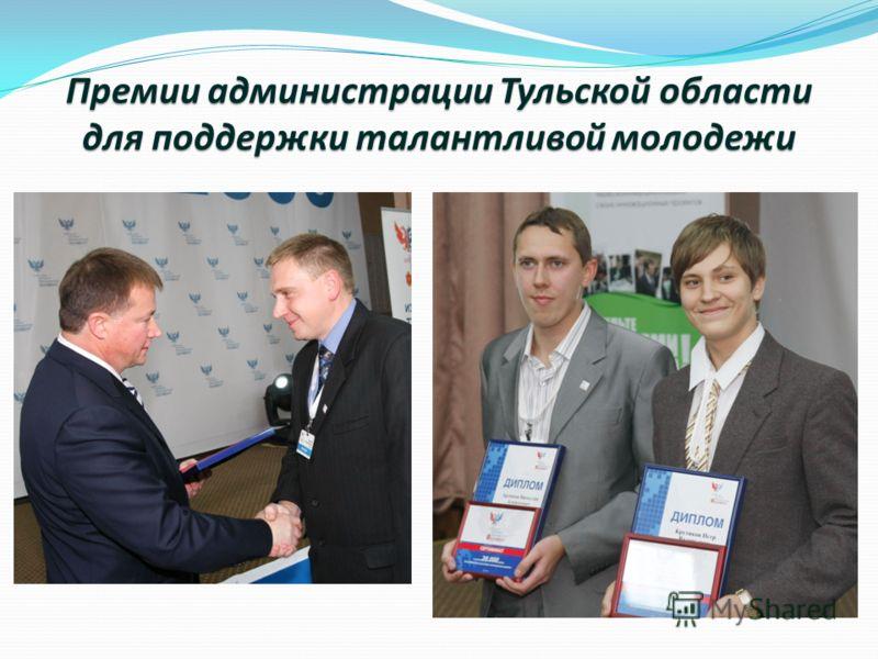 Премии администрации Тульской области для поддержки талантливой молодежи