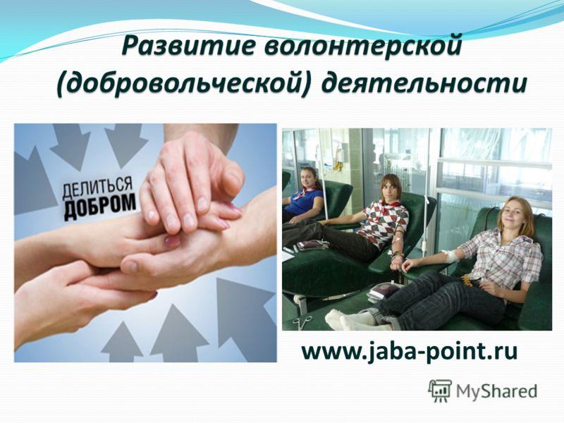 Развитие волонтерской (добровольческой) деятельности www.jaba-point.ru