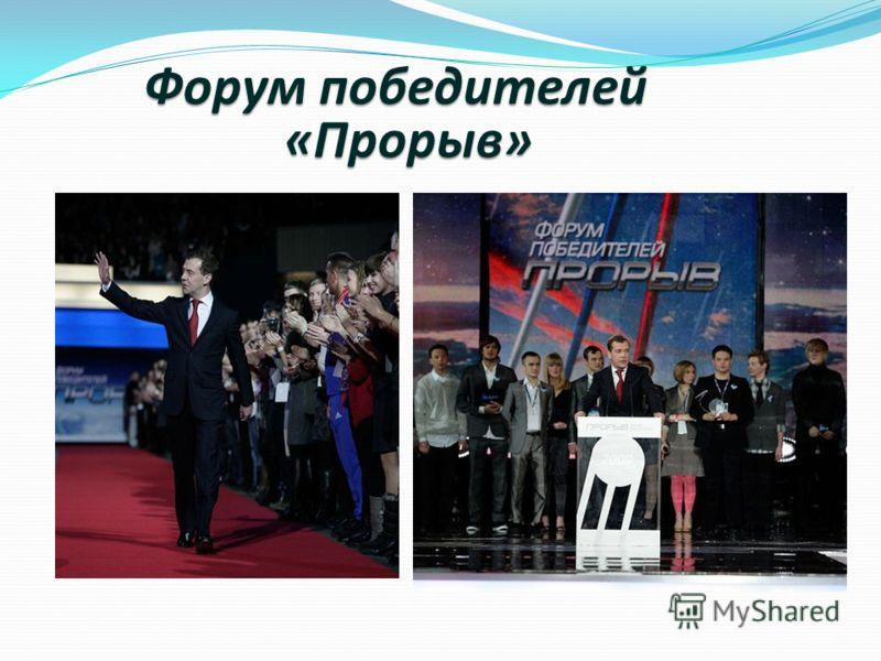 Форум победителей «Прорыв»