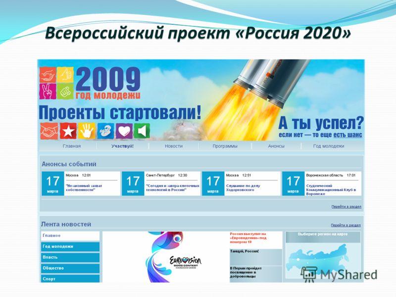 Всероссийский проект «Россия 2020»