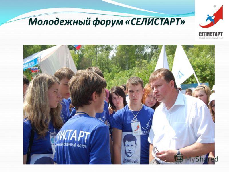 Молодежный форум «СЕЛИСТАРТ»