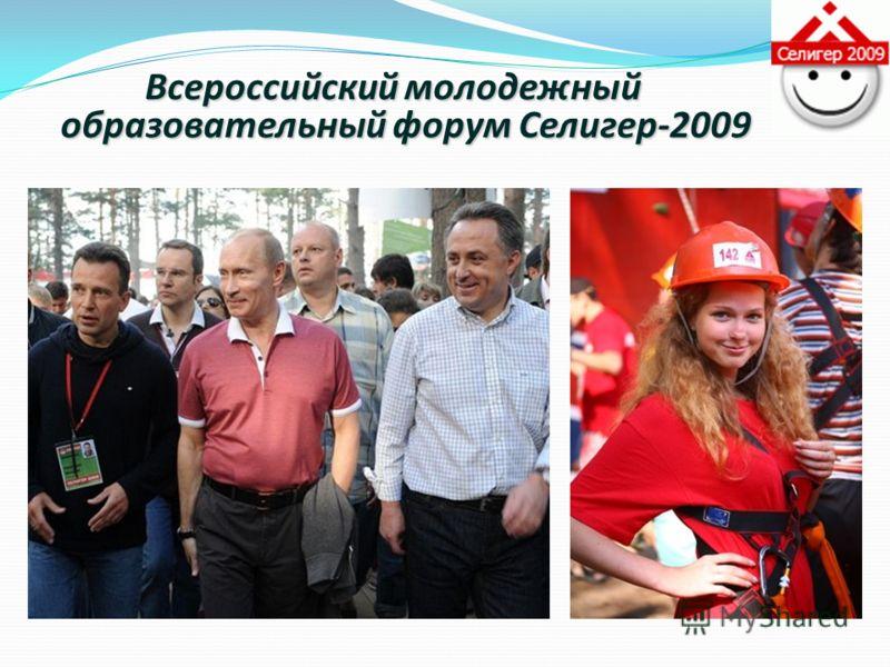 Всероссийский молодежный образовательный форум Селигер-2009