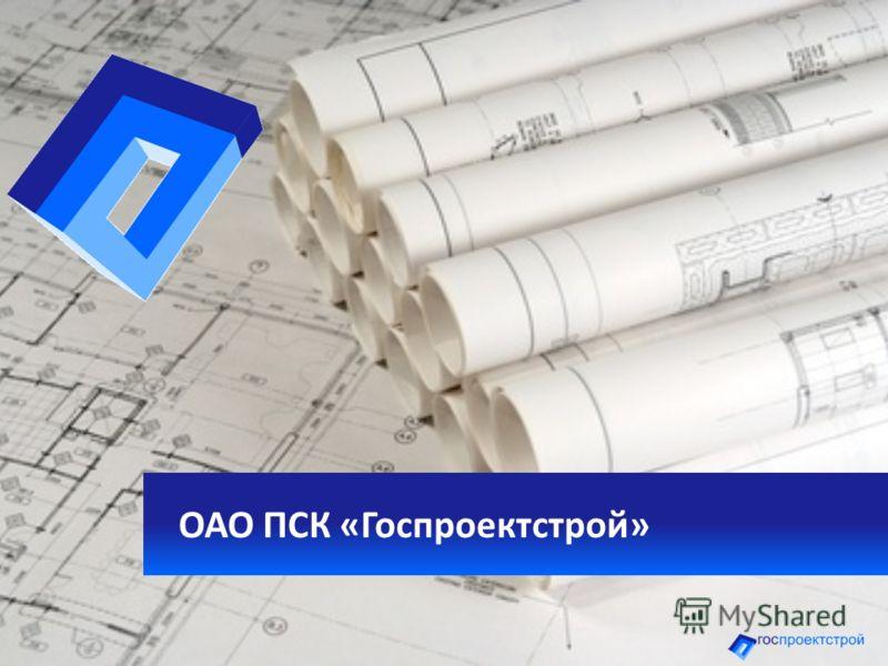 ОАО ПСК «Госпроектстрой»