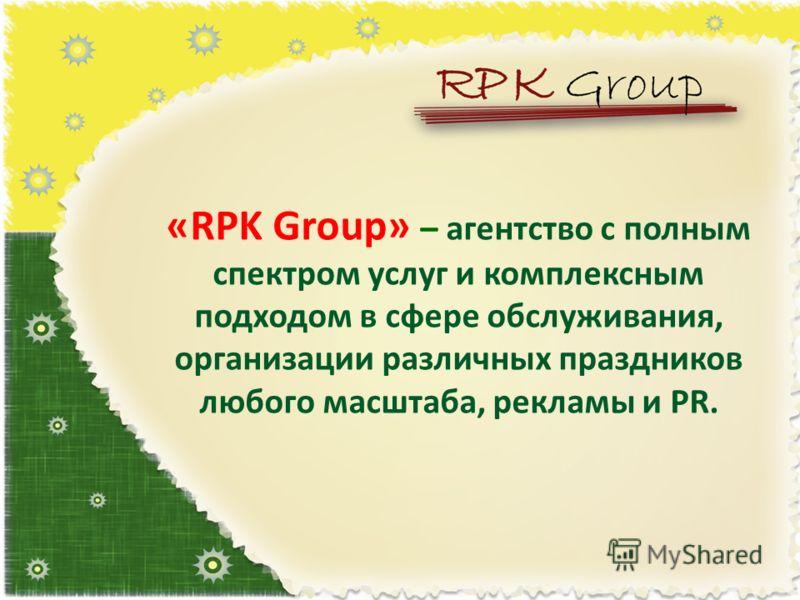«RPK Group» – агентство с полным спектром услуг и комплексным подходом в сфере обслуживания, организации различных праздников любого масштаба, рекламы и PR.