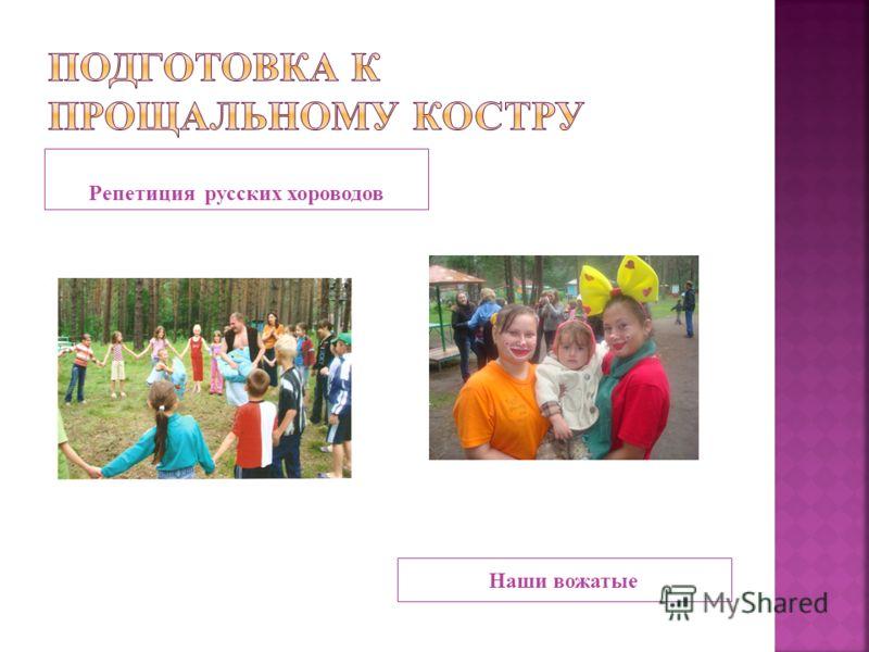 Репетиция русских хороводов Наши вожатые