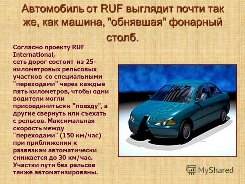 Автомобиль от RUF выглядит почти так же, как машина,