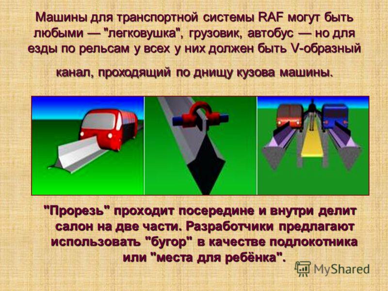 Машины для транспортной системы RAF могут быть любыми