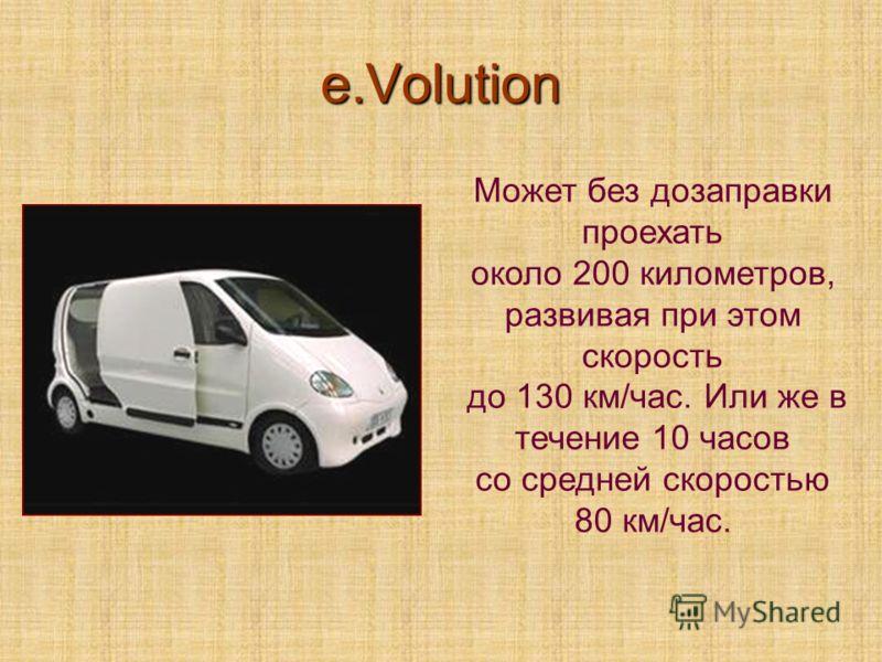 e.Volution Может без дозаправки проехать около 200 километров, развивая при этом скорость до 130 км/час. Или же в течение 10 часов со средней скоростью 80 км/час.