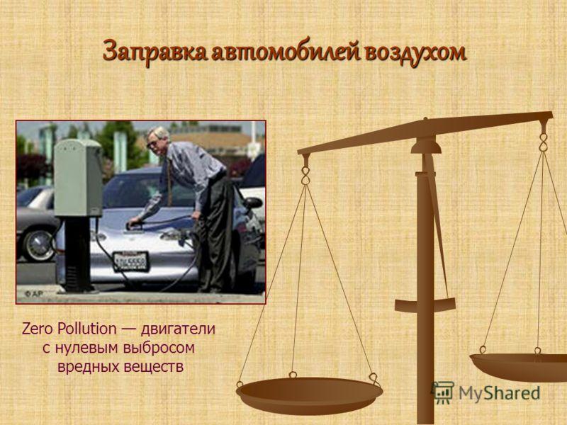 Заправка автомобилей воздухом Zero Pollution двигатели с нулевым выбросом вредных веществ