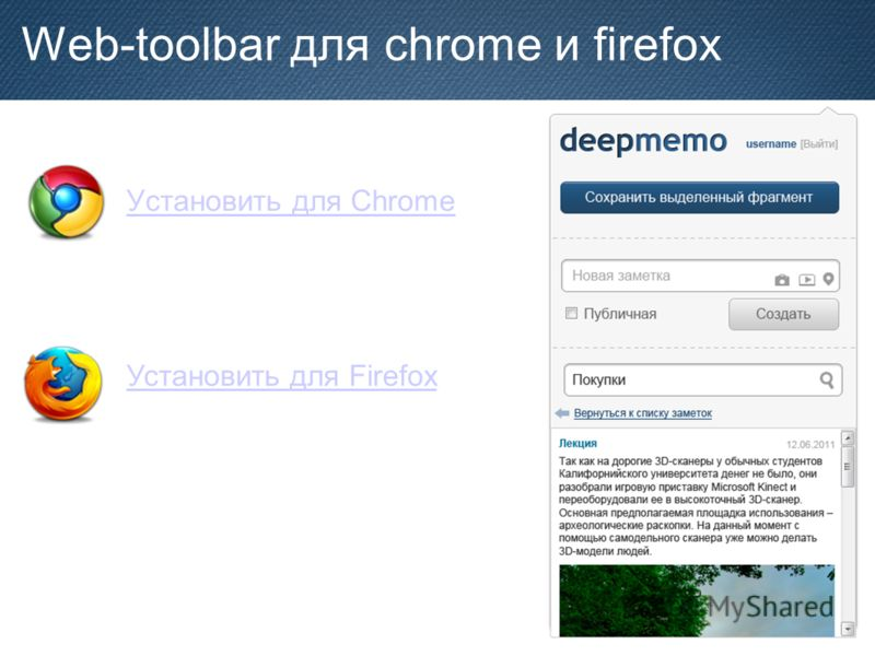 Web-toolbar для chrome и firefox Установить для Сhrome Установить для Firefox