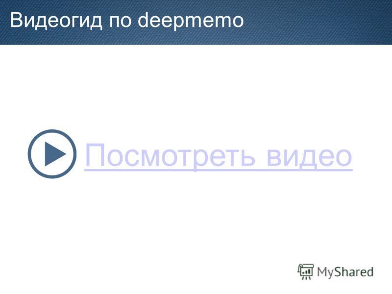 Видеогид по deepmemo Посмотреть видео
