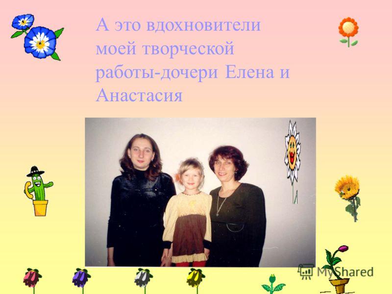 А это вдохновители моей творческой работы-дочери Елена и Анастасия