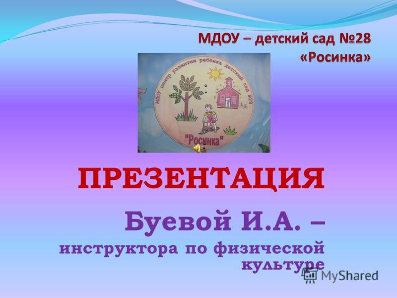 ПРЕЗЕНТАЦИЯ Буевой И.А. – инструктора по физической культуре