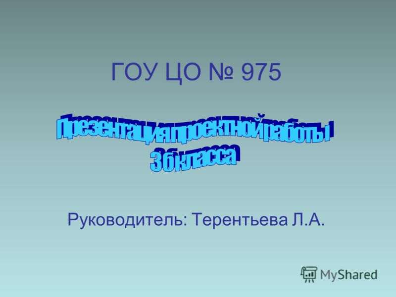 ГОУ ЦО 975 Руководитель: Терентьева Л.А.