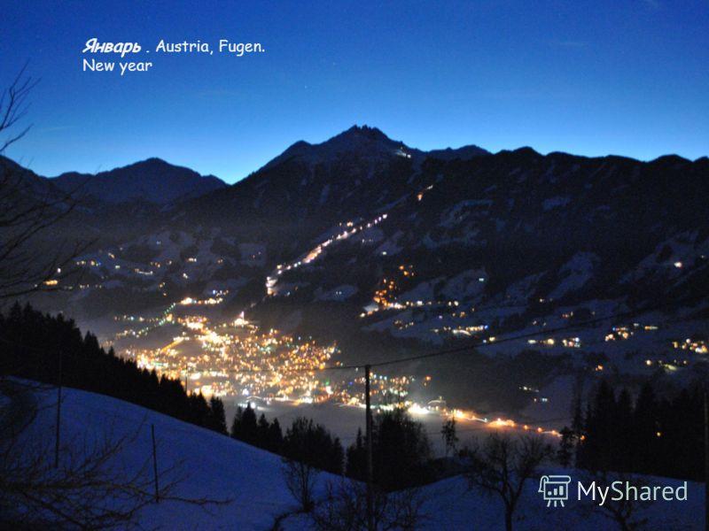 Январь. Austria, Fugen. New year