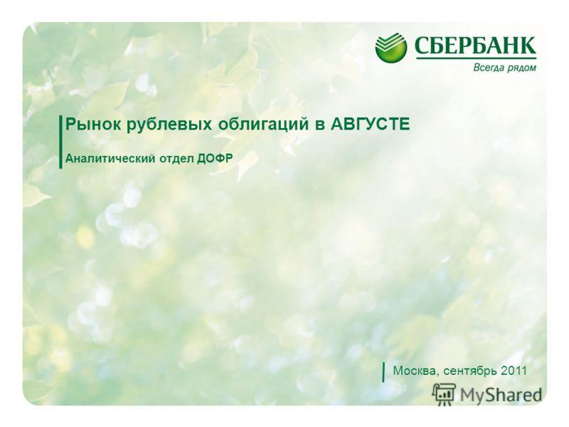 1 Рынок рублевых облигаций в АВГУСТЕ Аналитический отдел ДОФР Москва, сентябрь 2011