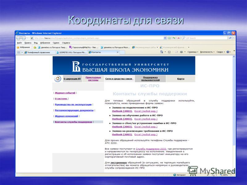 Координаты для связи Сайтwww.it.hse.ruwww.it.hse.ru ЗаявкиАТС 2222 или с сайта ДИТ ПочтаIT IS-PRO admin.hse.ru Комната корп. 1а, 427-К