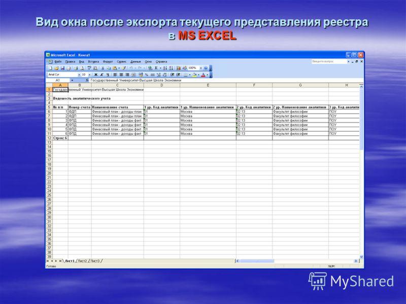 Вид окна после экспорта текущего представления реестра в MS EXCEL