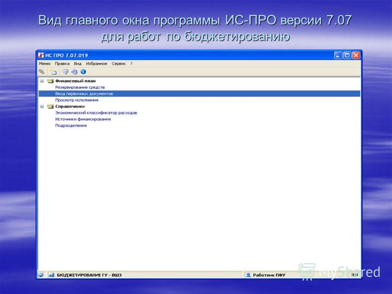 Вид главного окна программы ИС-ПРО версии 7.07 для работ по бюджетированию