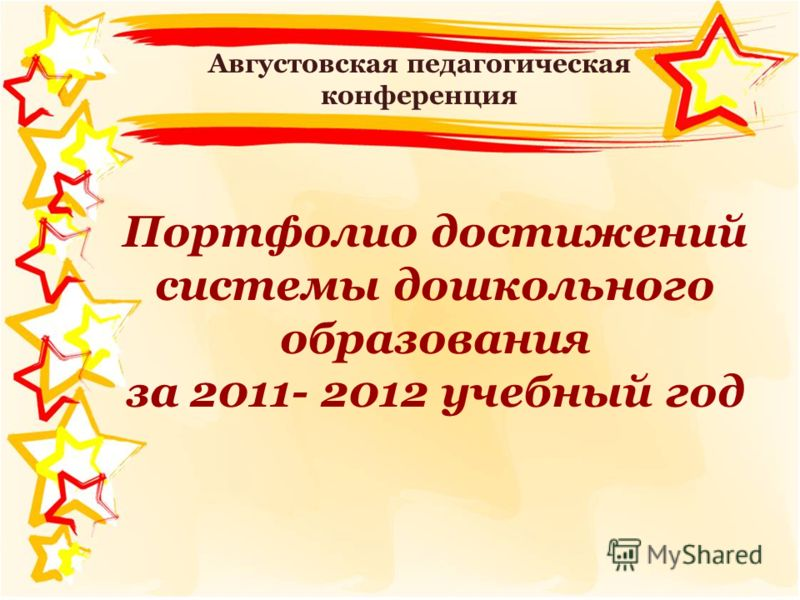 Августовская педагогическая конференция Портфолио достижений системы дошкольного образования за 2011- 2012 учебный год