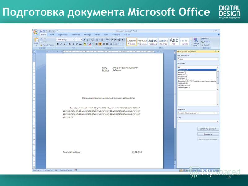 Подготовка документа Microsoft Office 10