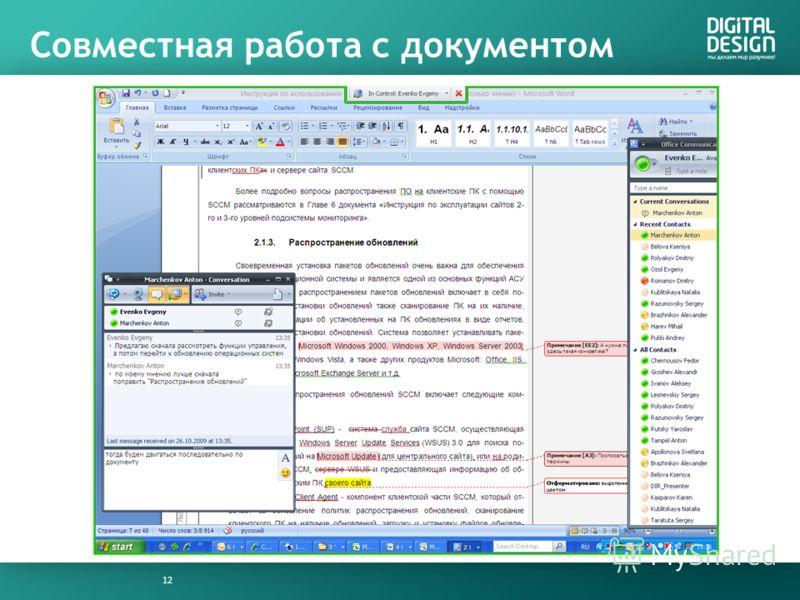 Совместная работа с документом 12