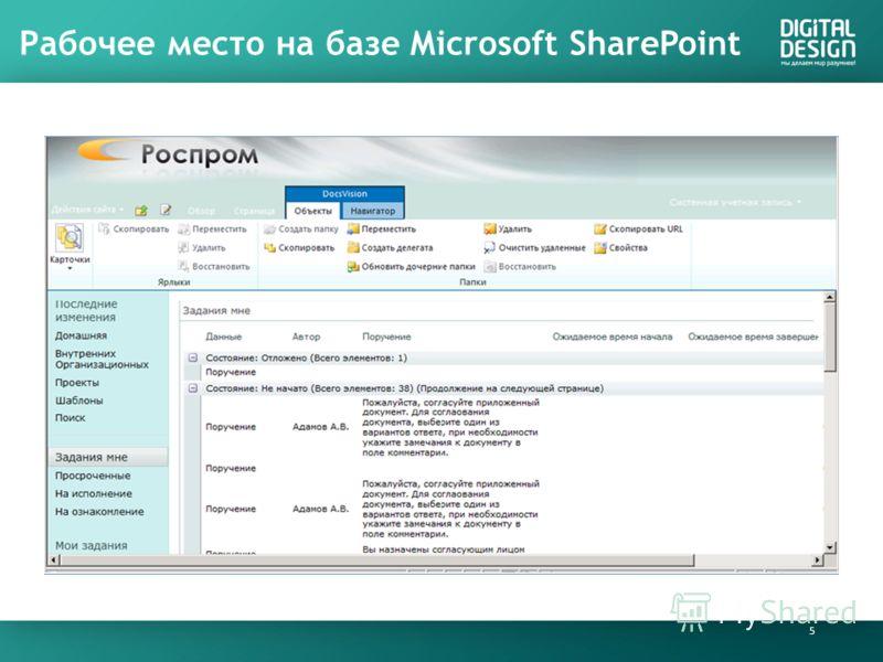 Рабочее место на базе Microsoft SharePoint 5