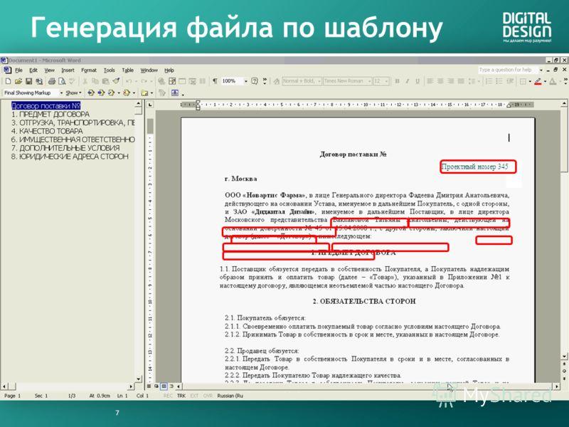 Генерация файла по шаблону Проектный номер 345 7