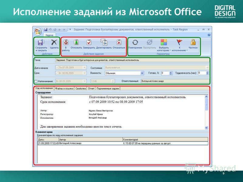 Исполнение заданий из Microsoft Office 9