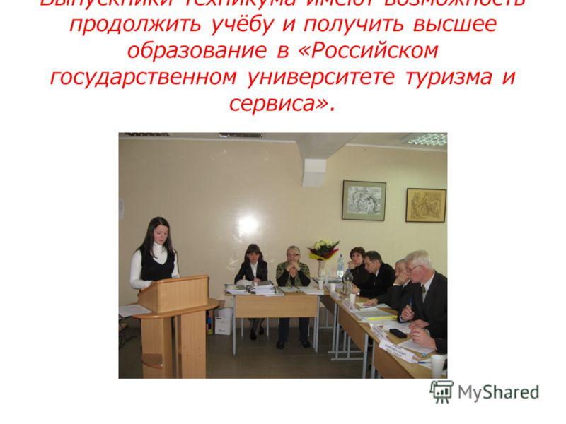 Выпускники техникума имеют возможность продолжить учёбу и получить высшее образование в «Российском государственном университете туризма и сервиса».