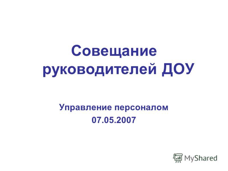 Совещание руководителей ДОУ Управление персоналом 07.05.2007