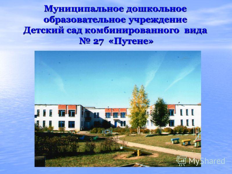 Муниципальное дошкольное образовательное учреждение Детский сад комбинированного вида 27 «Путене»