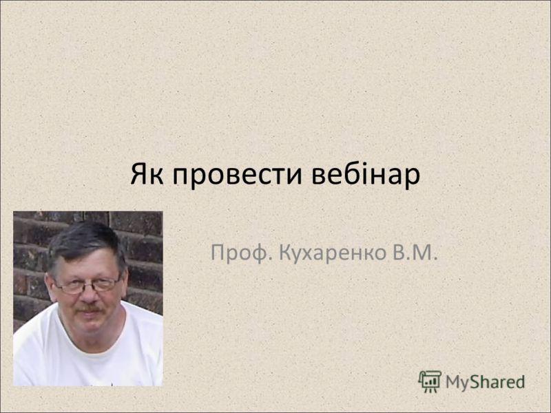 Як провести вебінар Проф. Кухаренко В.М.