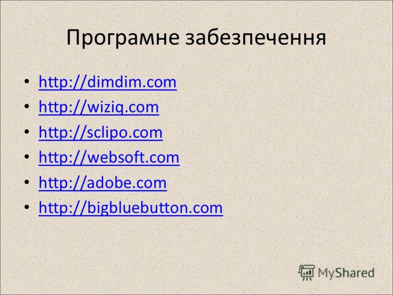 Програмне забезпечення http://dimdim.com http://wiziq.com http://sclipo.com http://websoft.com http://adobe.com http://bigbluebutton.com