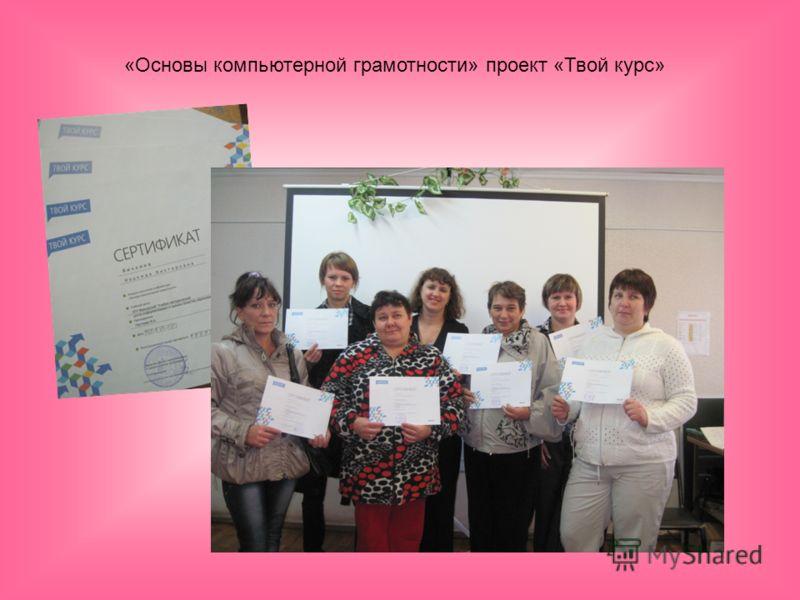 «Основы компьютерной грамотности» проект «Твой курс»