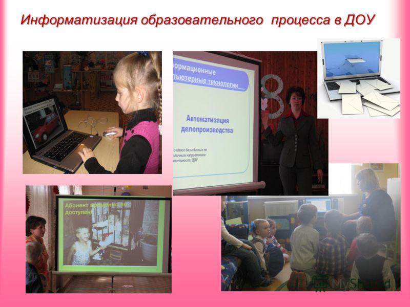 Информатизация образовательного процесса в ДОУ
