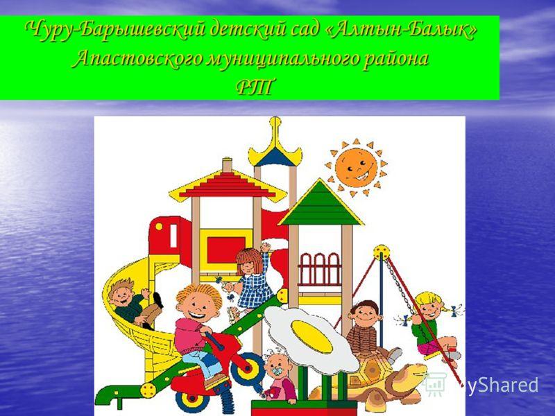 Чуру-Барышевский детский сад «Алтын-Балык» Апастовского муниципального района РТ