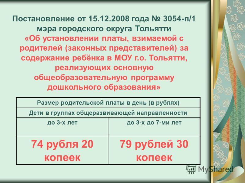 Постановление от 15.12.2008 года 3054-п/1 мэра городского округа Тольятти «Об установлении платы, взимаемой с родителей (законных представителей) за содержание ребёнка в МОУ г.о. Тольятти, реализующих основную общеобразовательную программу дошкольног
