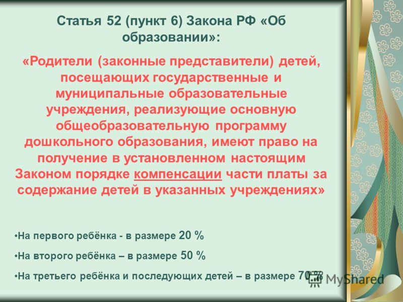 Статья 52 (пункт 6) Закона РФ «Об образовании»: «Родители (законные представители) детей, посещающих государственные и муниципальные образовательные учреждения, реализующие основную общеобразовательную программу дошкольного образования, имеют право н