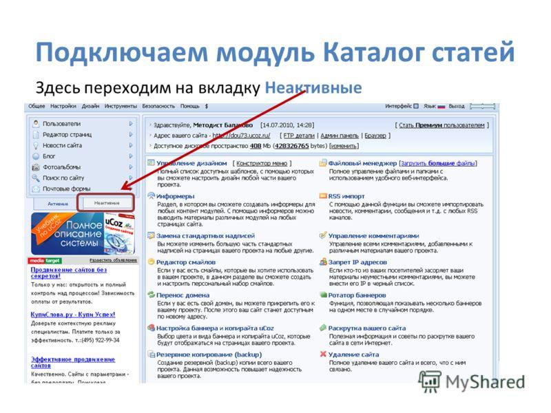 Подключаем модуль Каталог статей Здесь переходим на вкладку Неактивные