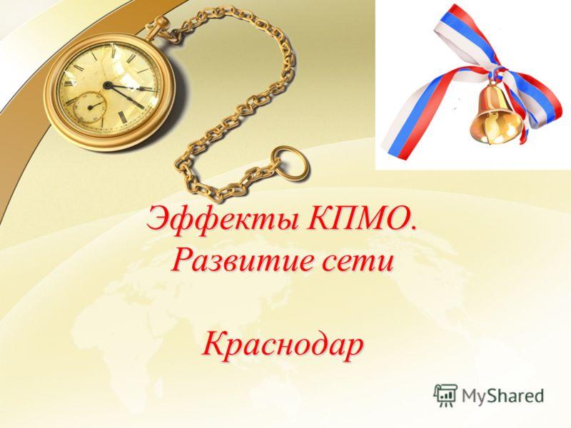 Эффекты КПМО. Развитие сети Краснодар