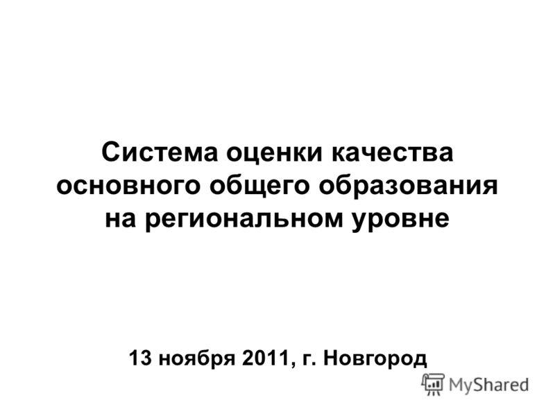 Система оценки качества основного общего образования на региональном уровне 13 ноября 2011, г. Новгород