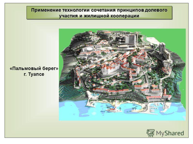Применение технологии сочетания принципов долевого участия и жилищной кооперации «Пальмовый берег» г. Туапсе