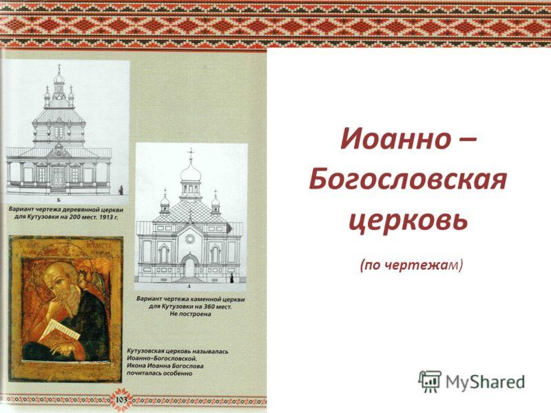 Иоанно – Богословская церковь (по чертежам)