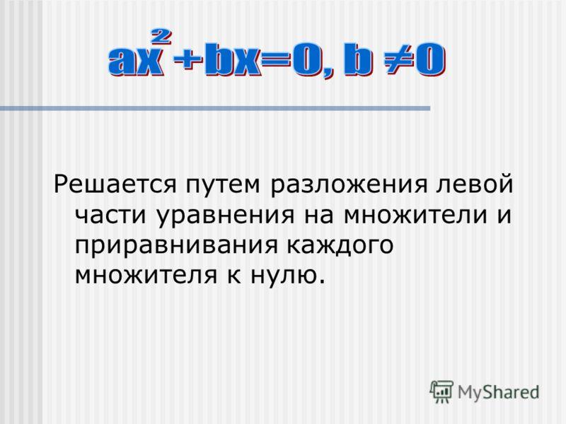 Решается путем разложения левой части уравнения на множители и приравнивания каждого множителя к нулю.