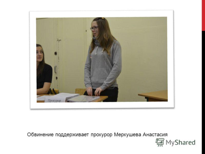 Обвинение поддерживает прокурор Меркушева Анастасия