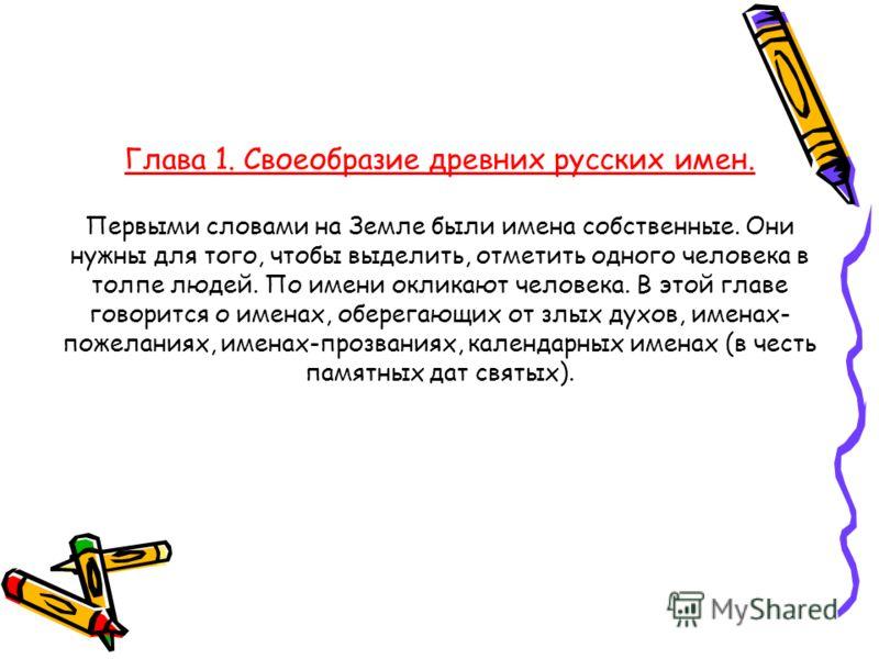 Глава 1. Своеобразие древних русских имен. Первыми словами на Земле были имена собственные. Они нужны для того, чтобы выделить, отметить одного человека в толпе людей. По имени окликают человека. В этой главе говорится о именах, оберегающих от злых д