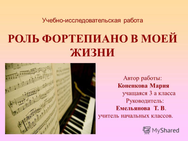 Работа роль фортепиано в моей жизни